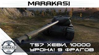 Т57 хеви, 10000 урона! 9 фрагов  World of Tanks