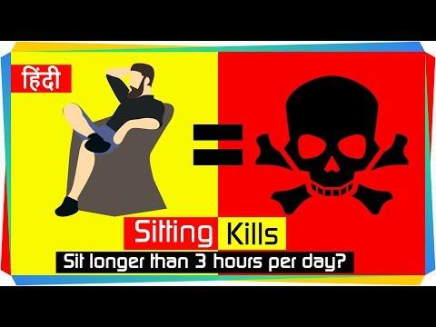 long-sitting---मौत-का-कारन---कैसे-बचे?-long-sitting-is-killing-you-|-science-in-hindi-|-infotainment