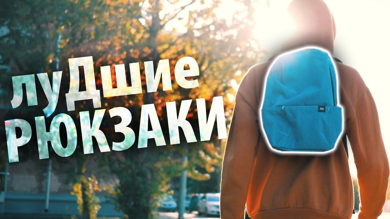 1767e3e1dc0d Выбираем рюкзак Xiaomi для школы и университета! Back to school ...
