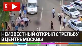 Неизвестный открыл стрельбу в центре Москвы. Прямая трансляция с места происшествия