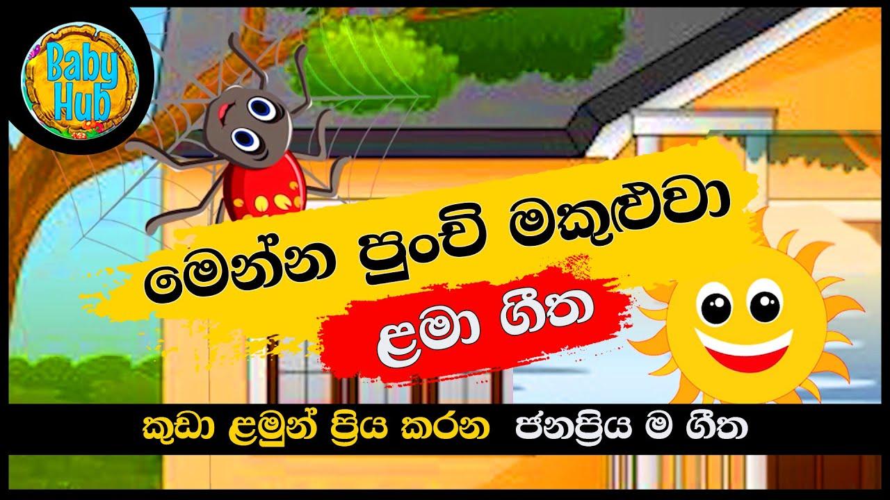 Menna Punchi Makuluwa  මෙන්න පුංච් මකුළුවා සිංහල ළමා ගීත  Sinhala Lama Geetha   Sinhala Kids Songs