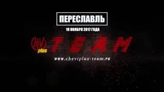 CHEVI PLUS TEAM - Переславль 18 ноября 2017 года