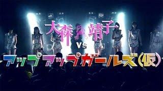 大森靖子 vs アップアップガールズ(仮)『ミッドナイト清純異性交遊』2...