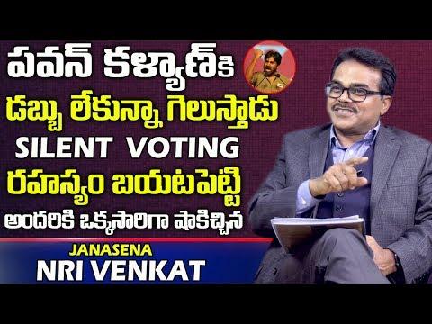 పవన్ కళ్యాణ్ ఎలా గెలుస్తాడో చెప్పిన   NRI Venkat Reveals Secret About Pawan Kalyan Win AP Politics