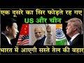 US और China के Trade War से India में आएगी सस्ते OIL की बहार \US Beefs Up Oil Exports to India