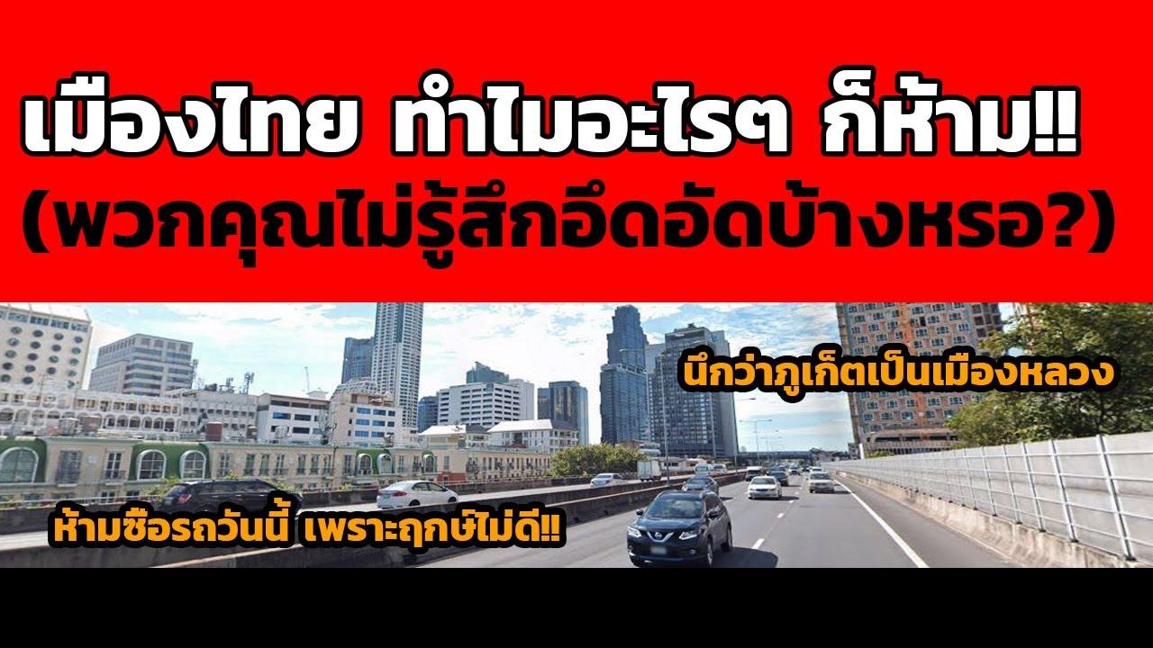 คอมเมนต์ชาวโลก-ประเทศไทยและคนไทย เป็นอย่างไรในสายตาต่างชาติ ep.11 #ส่องคอมเมนต์ชาวโลก