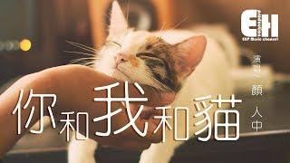 顏人中 - 你和我和貓『悲劇早就見怪不怪,不如和我流浪到神秘的地帶之外。』【動態歌詞Lyrics】