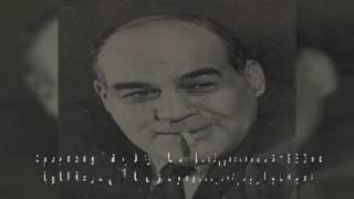 «سجنه عبد الناصر وعفا عنه السادات» معلومات قد لاتعرفها عن «مصطفى أمين»