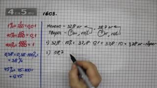 Скачать Упражнение 1603 Математика 5 класс Виленкин Н Я