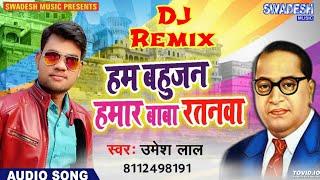 डी जे रिमिक्स (हम बहुजन हमार बाबा रतनवा) सुपरहिट मिशन गीत Signer (उमेश लाल) #Swadesh_Music