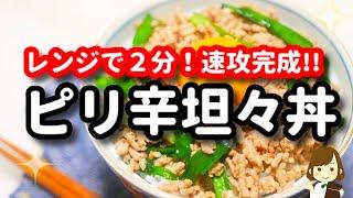 【包丁まな板不要】レンジで2分でできる『ピリ辛坦々丼』が簡単すぎるのにめっちゃ美味しい!Spicy pork minced rice bowl with microwave in 2 min thumbnail