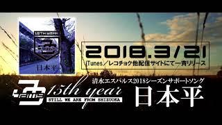 日本平 (清水エスパルス 2018シーズンサポートソング) -official trailer- / Jam9