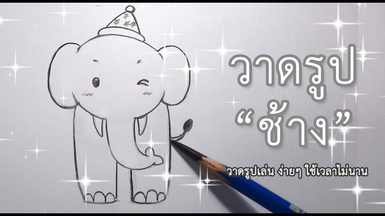 มา วาดรูป การ์ตูน ช้าง อย่างง่าย