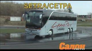 Тест-Драйв Автобусов Setra На Нюрбургринге