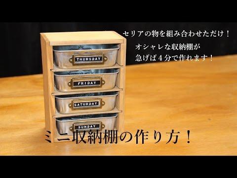 ミニ収納棚の作り方 セリアの仕切りケースとインテリアトレイを組み合わせるだけ