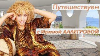 Путешествуем с Ириной Аллегровой
