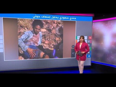 جندي سعودي يسعف مقاتلا -حوثيا- بعد اصابته بلغم أرضي  - نشر قبل 24 دقيقة