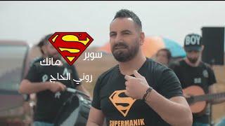 Rony Hajj - Super Manik (Music Video)   روني الحاج - سوبرمانك