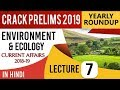 Environment and Ecology 2018-19 Current Affairs Set 7 for UPSC CSE Prelims 2019 हिंदी में