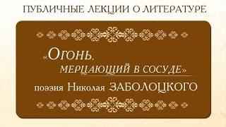 Лекция Сазыкина А. С. о поэзии Николая Заболоцкого (Интернет-проект «Живое слово»)