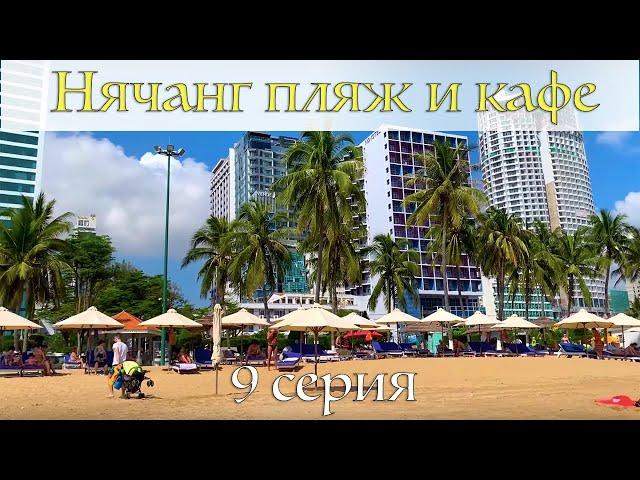 Нячанг 2019. Обзор пляжа и лучшие дешевые кафе