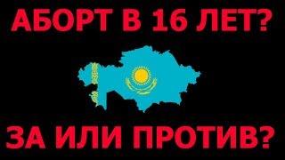 В Казахстане разрешат аборты в 16 лет?