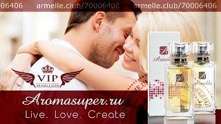 ARMELLE PARFUM. LIVE. LOVE. CREATE(Просто сногсшибательные французские духи! Купить: http://de-perfume.umi.ru Стать партнёром: ➜ http://armelle.club/70006406 Подробн..., 2015-06-12T11:33:28.000Z)