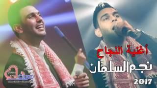 أغنية النجاح # هاهات وزغاريد # نجم السلمان 2017 Najem Alsalman