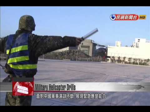Military helicopters land in the Ministry of National Defense in drill for protecting pres...