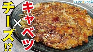 Yaki cabbage | Recipes transcribed by cooking researcher Ryuji's Buzz Recipe