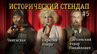 ИСТОРИЧЕСКИЙ СТЕНДАП. Комедия от исторических личностей: Чингисхан, Мерилин Монро, Достоевский.