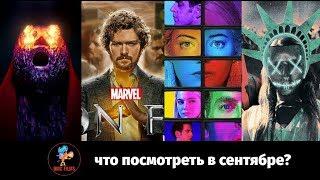 Сериалы сентября 2018