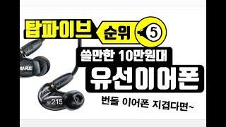 [탑파이브] 고급 유선이어폰 순위 … BTS가 쓰는 이…