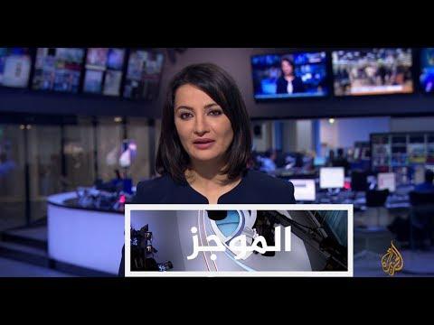 موجز الأخبار - العاشرة مساء 27/06/2017  - نشر قبل 3 ساعة