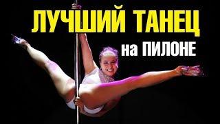 Самый крутой танец ПИЛОН видео СЕКСУАЛЬНО очень!