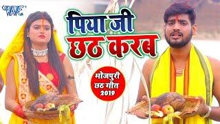 छठ गीत वीडियो 2019   Saurabh Samrat का नया सबसे हिट छठ गीत   Dev Dihi Darshanwa