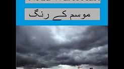 Today's weather of Ajman(United Arab Emirates)موسم کے رنگ