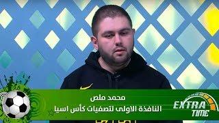 محمد ملص - النافذة الاولى لتصفيات كأس اسيا - Extra Time