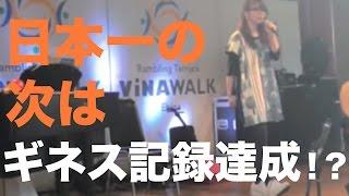 """世界初の民謡×ラップ!!壮大な感動を呼ぶ """"伝統と歌と言葉の力"""" PVはコ..."""