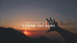 Lewis Capaldi - Someone You Loved [가사해�/번역/�막]