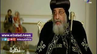 بالفيديو.. تواضروس يوضح سبب رفضه لإصدار قانون دور عبادة موحد