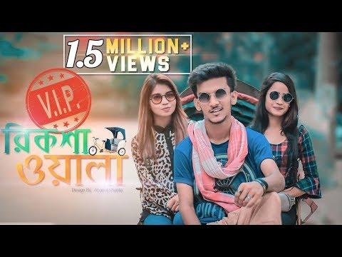 O V I P rikshawala / ও ভিআইপি রিক্সা ওয়ালা / Bangla funny Video