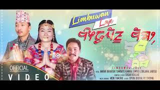 Limbuwan Laje I लिम्बुवान लाजे | Ambar Bdr Tumbapo ( Mikal Limbu) | Srijana Jabegu | Sagar Kerung