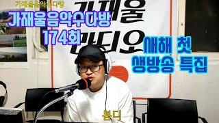 [190114] 가재울음악수다방 : 174회 - 새해 첫 생방송 특집