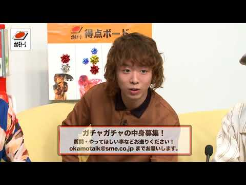 OKAMOTO'S「新生オカモトーーーク!VoL.19」