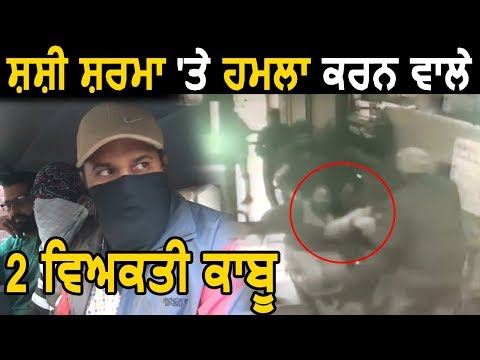 Shashi Sharma पर हमला करने वाले 2 व्यक्ति काबू