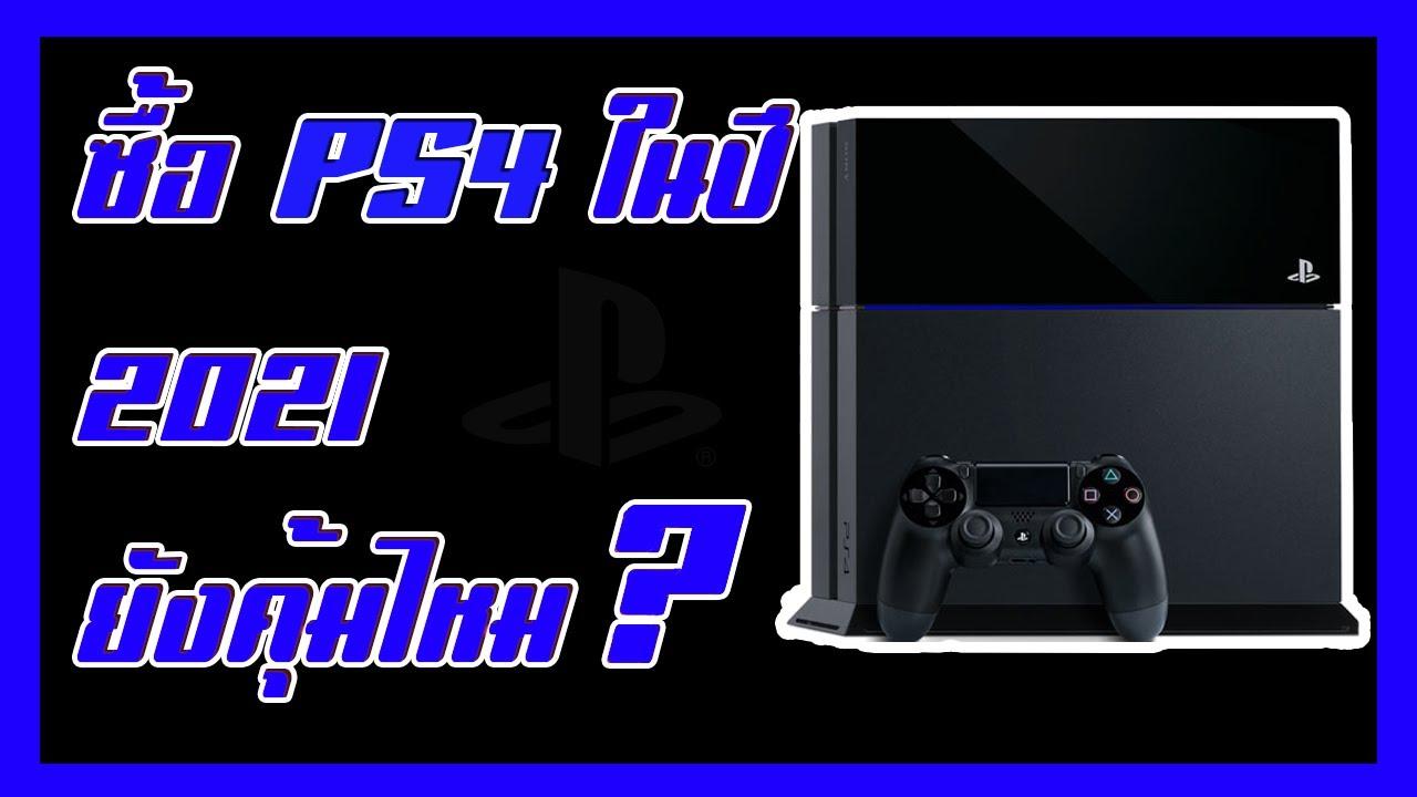 ซื้อ Playstation 4 ในปี 2021 ยังคุ้มอยู่ไหม? (สำหรับคนงบน้อย)