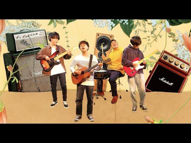 メメタァ - ドライフラワー 【OFFICIAL MUSIC VIDEO】