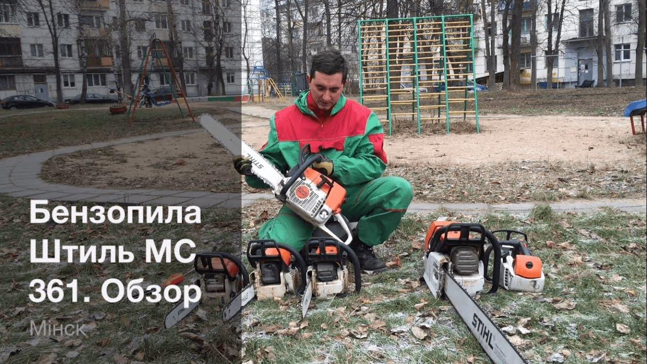 Перспективная и очень лёгкая пила stihl ms 192 t для работ по уходу за деревьями. Очень высокая точнос. Подробнее⋙, 110000 ₸ цена может.