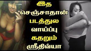 இத செஞ்சாதான் படத்துல வாய்ப்பு  கதறும் ஸ்ரீதிவ்யா   Tamil Rockers   Tamil Cinema News   Kollywood